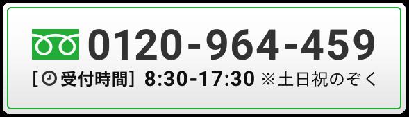 0120-964-459